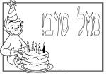 ברכות ליום הולדת לילדים