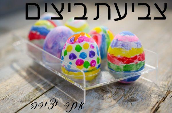 צביעה על ביצים