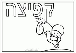 דף צביעה של ילדה קופץ לבריכה או למים