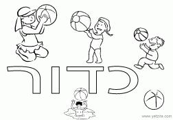 ציורים לצביעה של ילדים שמשחקים עם כדור ים