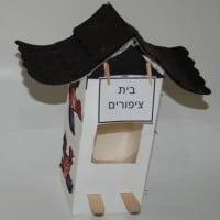 יצירה לילדים - בית ציפורים ממוחזר