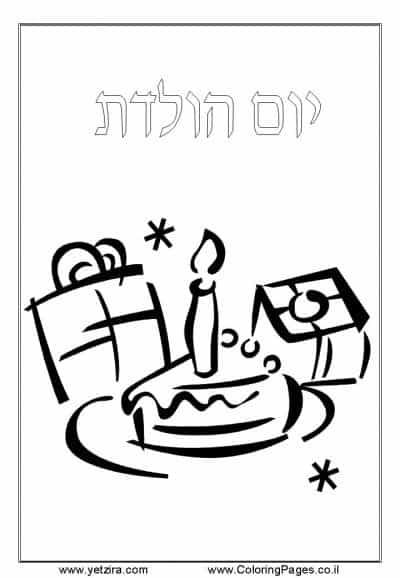 דפי צביעה ליום הולדת