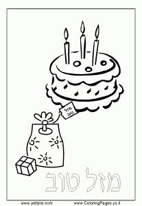ברכות ליום הולדת לצביעה