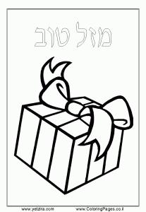 תמונה של מתנה לצביעה