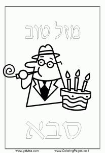 ברכות ליום הולדת - עבור סבא