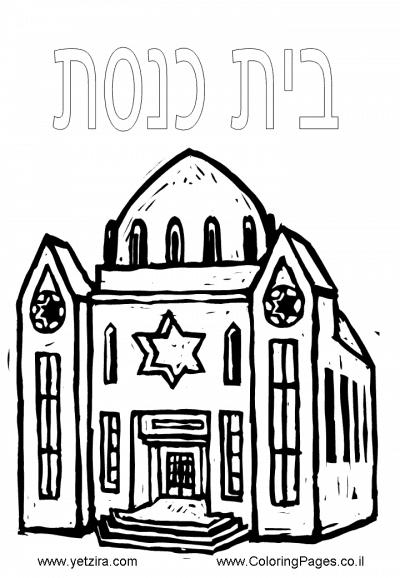 דף צביעה של בית כנסת