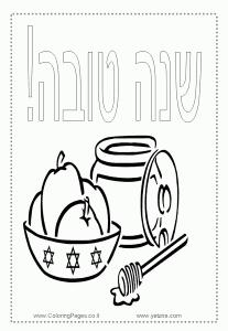 דף צביעה תפוח ודבש