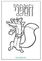 דפי צביעה חטפני השועל