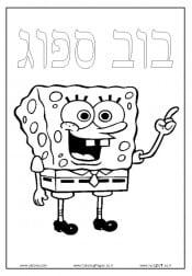 בוב ספוג דפי צביעה