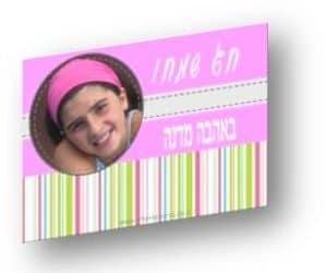 כרטיסי ברכה