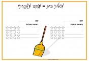 chore-charts (8)