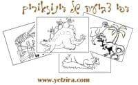 דפי צביעה עם דינוזאורים