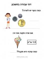 ללמד ילדים על כסף