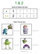 לימוד מספרים