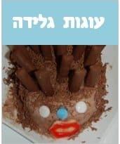 עוגות גלידה